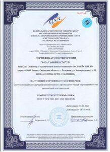 Сертификит-соотвествия-ИСО-