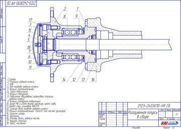 Полуось сборочный чертеж с масленкой 2123-2403010-VR СБ